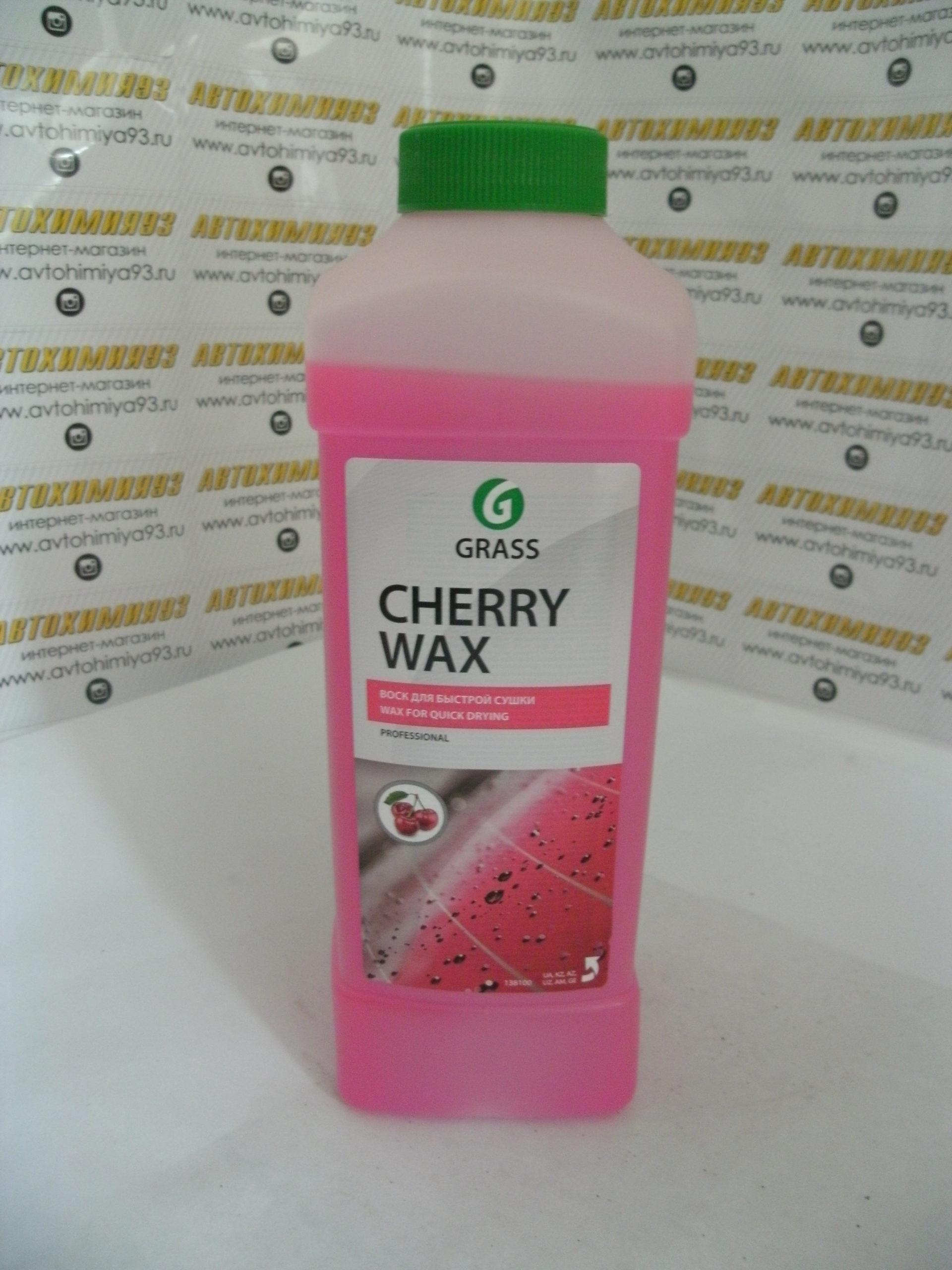 Холодный воск «Cherry Wax» 1л