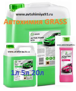 Активная пена для бесконтактной мойки GRASS-ГРАСС 1л 5л 20л
