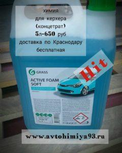Химия для автомойки