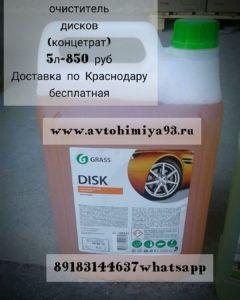 Очиститель дисков