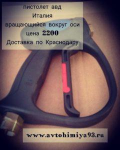 пистолет Авд