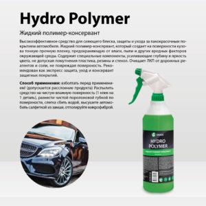 Жидкий полимер-консервант Hydro Polymer