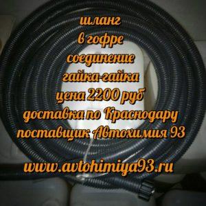 Шланги АВД