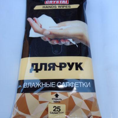 """Влажные салфетки """"Для рук"""" 25 шт AVS AVK-202"""